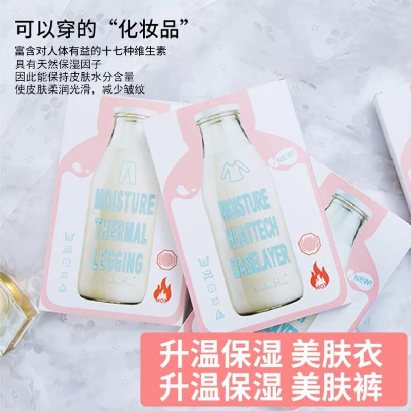 【官方直营】欲购从速!牛奶衣保暖内衣美肤衣卫衣薄款套装