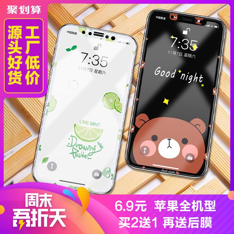 iphone全系列:Pony 钢化彩膜+送后膜