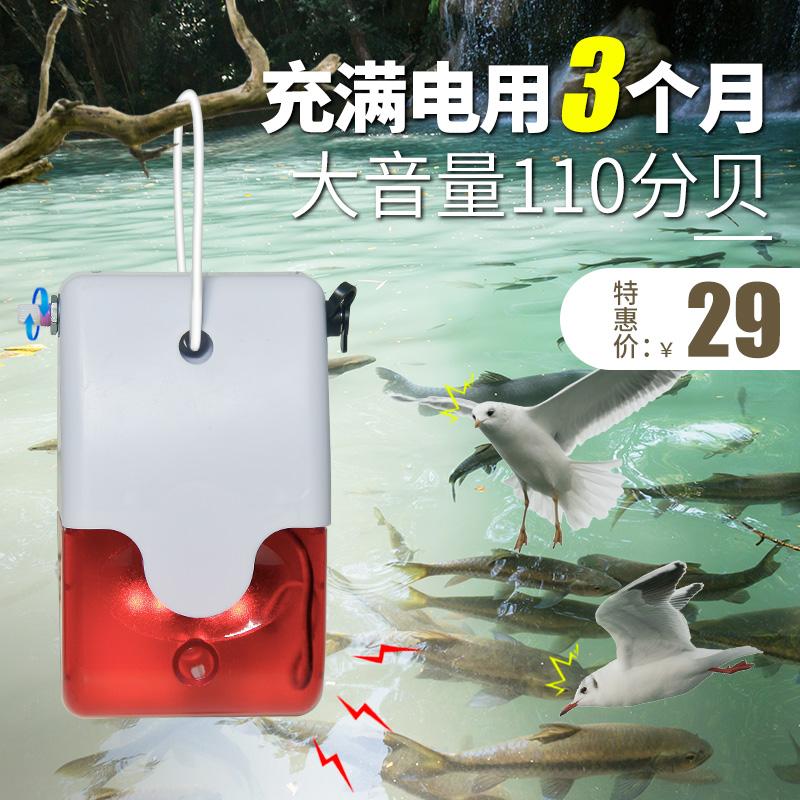充电驱鸟器驱鸟神器果园鱼塘户外花园防赶鸟吓鸟器不用太阳能风力