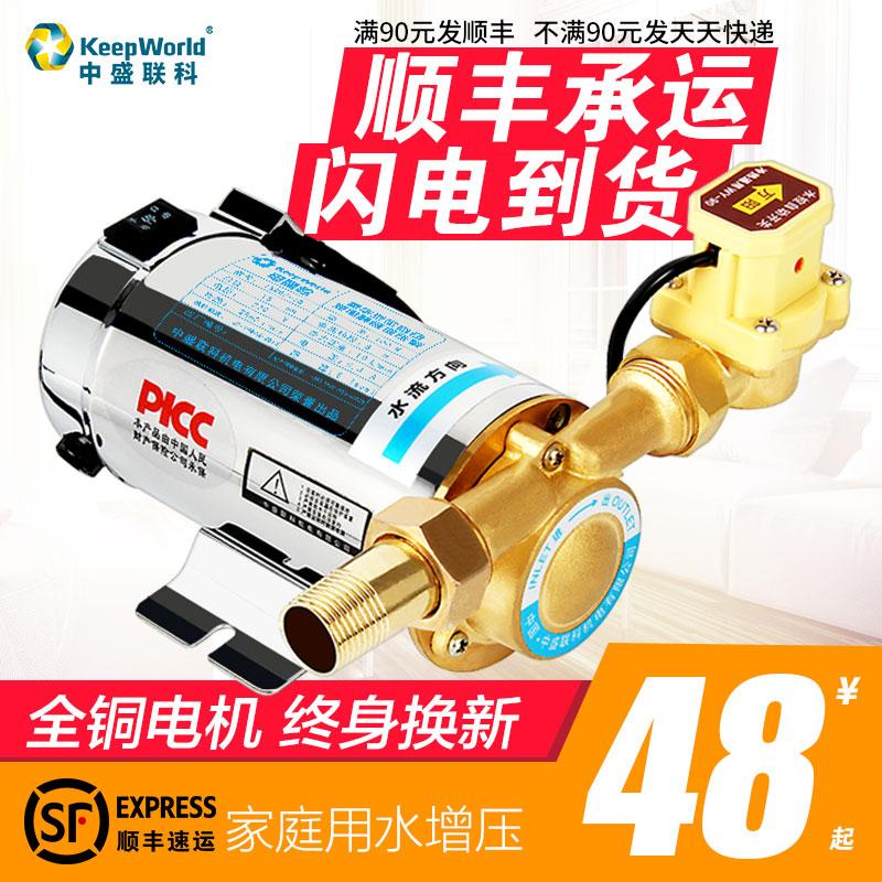 水泵家用全自动静音热水器增压泵管道自来水加压泵暖气循环泵小型