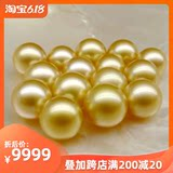 Amoy Moods South Sea pearl sea water color Tian Ran Kim Jong concentrated round high gloss bare beads custom style Value