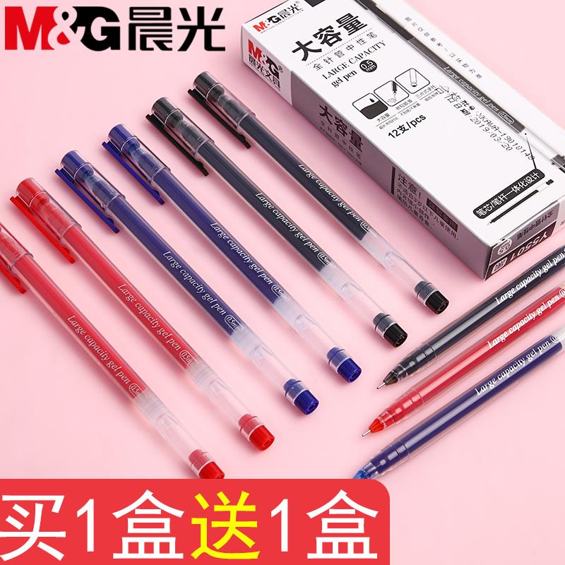 开学季、24支:晨光 大容量中性笔 0.5mm 黑色 12支x2盒