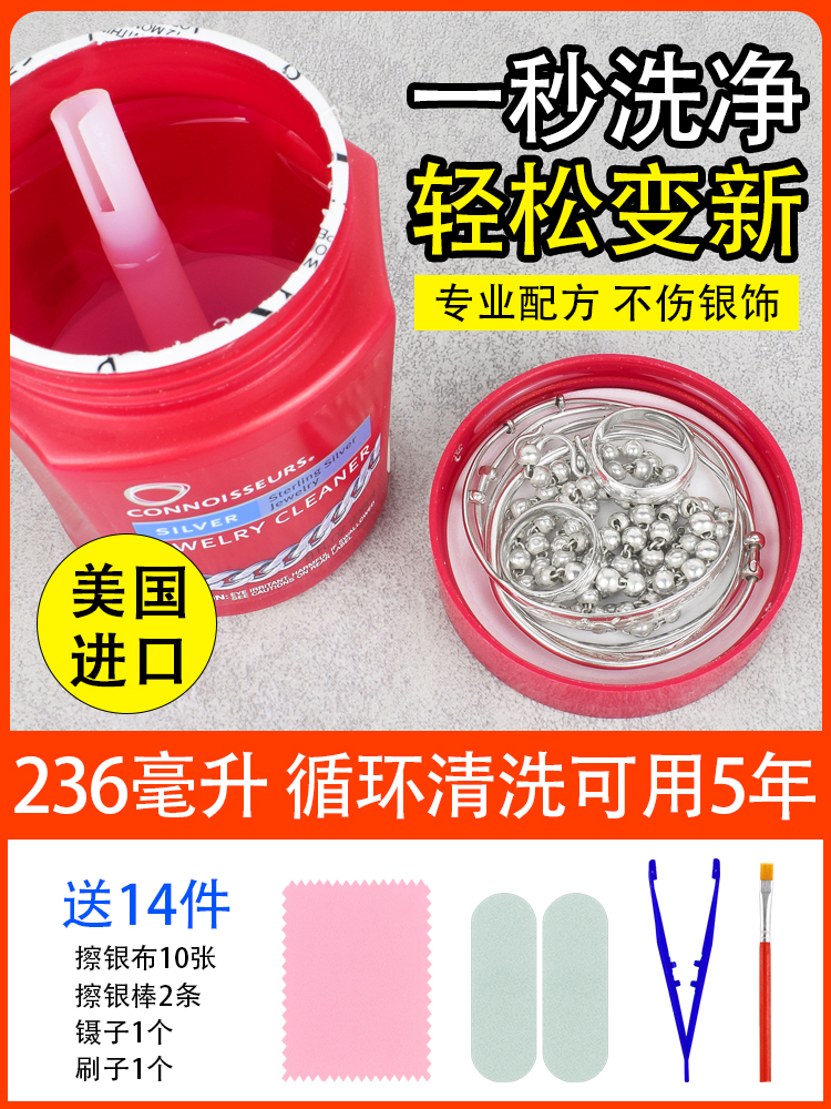 Wipe silver cloth, wash silver water, wipe silver rod, wash silver jewelry, special water, deoxidize, not hurt sterling silver jewelry, professional silver cleaning