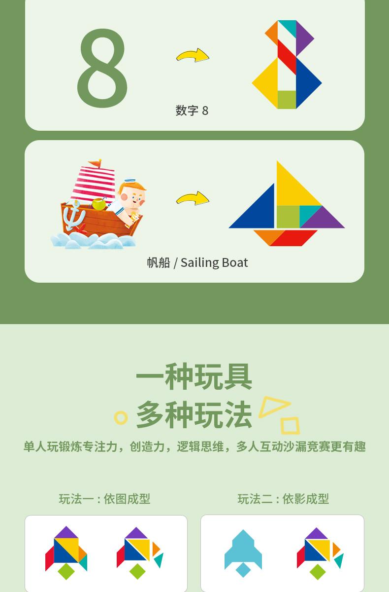 TOI图益儿童七巧板智力拼图幼儿园玩具商品图片-4