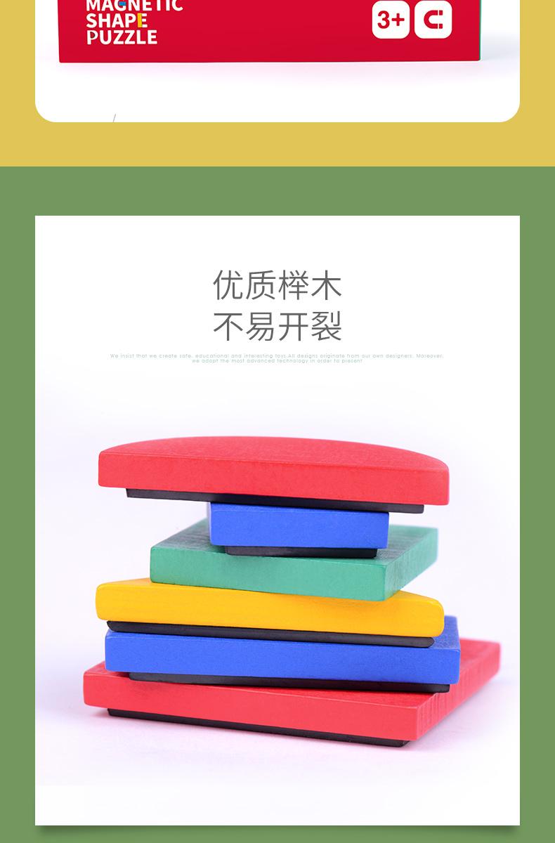 TOI图益儿童七巧板智力拼图幼儿园玩具商品图片-14