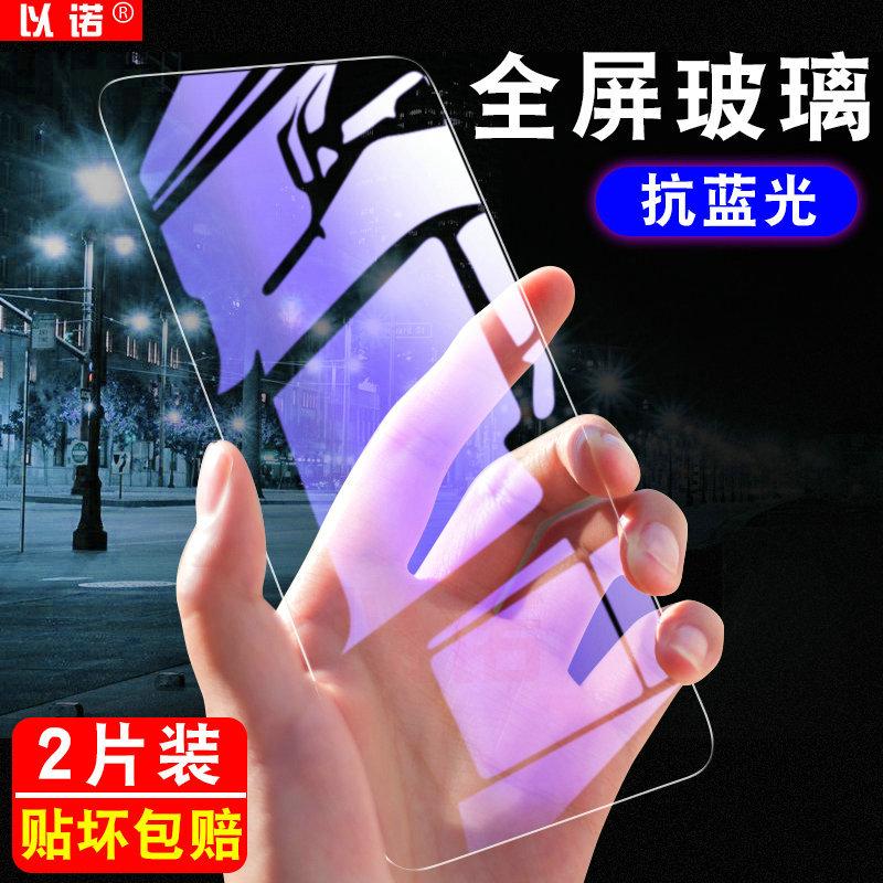 苹果iPhone11proXSmax/XS/XR/X覆盖膜6/7/8玻璃7P/8P高清模6S/6plus蓝光5s全屏钢化pg手机iphone贴莫ip防爆摸