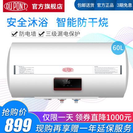 看了又看DUPONTDP65-W60D05热水器价格,人气怎么样,值得选购吗,DUPONTDP65-W60D05热水器什