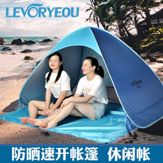 Outdoor beach tent seaside awning sun protection quick opening portable rainproof automatic child simple fishing tent