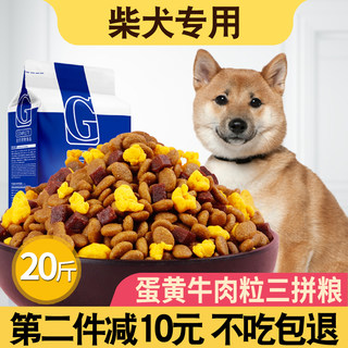 Chai dog special dog food 10kg into dog puppies universal 20 kg dress medium dog beauty fond calcium natural food