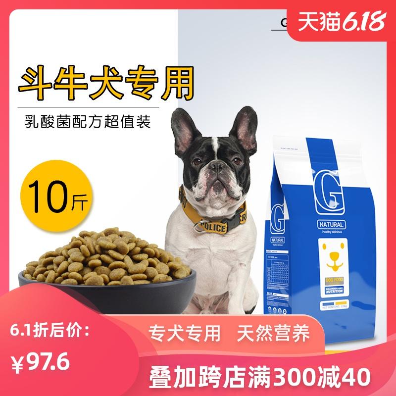 Thức ăn cho chó 5kg Thức ăn đặc biệt của chó 10 cân Pháp xô xô chiến đấu chó nhỏ chó trưởng thành chó con chó làm đẹp tóc canxi thực phẩm tự nhiên - Chó Staples