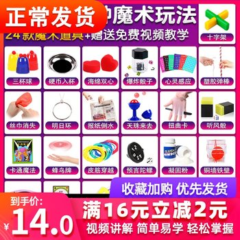 Gift Set Children's magic props because of who the adult stage magic props close-primary children toys
