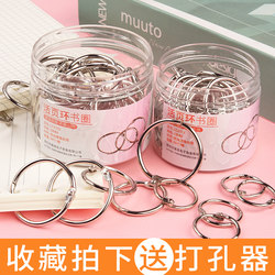Binding ring loose-leaf ring loose-leaf paper buckle ring binder ring loose-leaf buckle opening ring metal ring buckle ring binding ring iron ring book hole puncher coil ring iron ring buckle cover paper book ring snap ring
