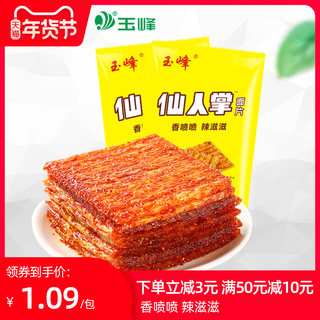 Yu Feng spicy pieffles, water, spicy, cactus, net, red snack, snack, Hunan spicy childhood