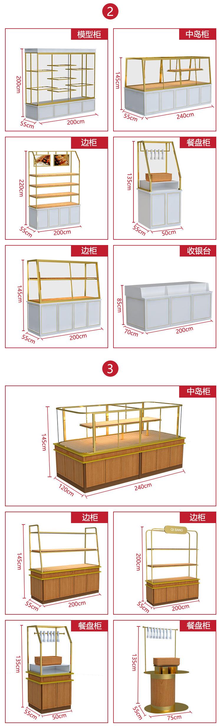 麵包展示中岛柜边柜西点蛋糕店柜臺模型柜子实木玻璃多层商用详细照片