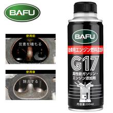 【巴孚】G17汽油添加剂燃油宝除积碳