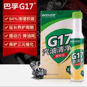 巴孚 G17德国巴斯夫原液增程型汽油燃油添加剂68ml*6瓶