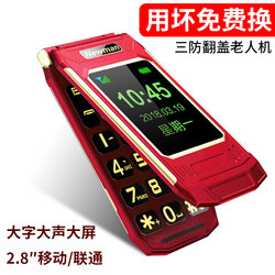 Newman F8 Flip Mobile Phone for the Elderly with Big Screen, Big Characters and Loud Sound