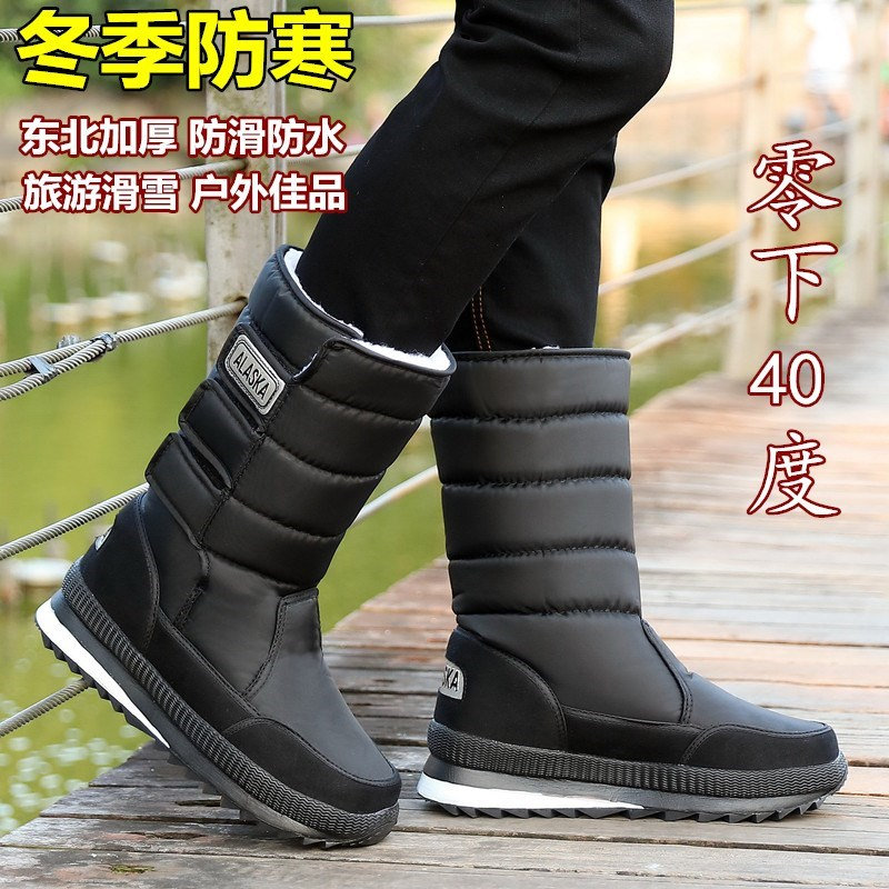 防水靴子靴男中筒靴加绒a靴子棉靴加厚防滑男雪地平底冬季厚底棉鞋