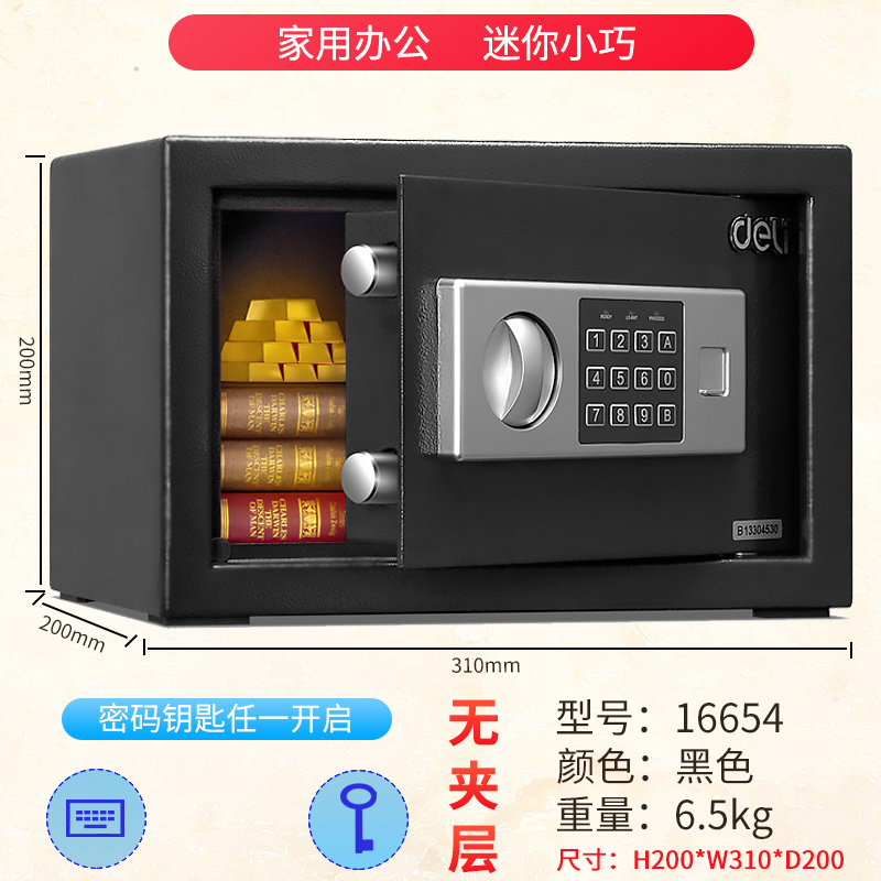 16654 BLACK / ELECTRONIC PASSWORD / KEY