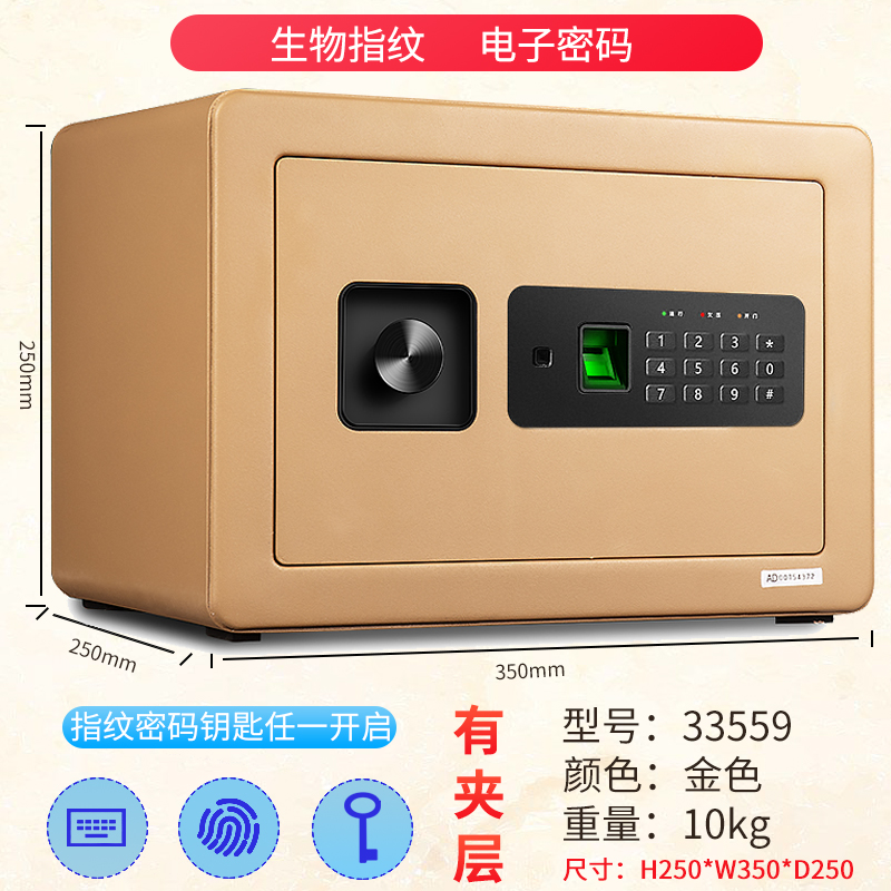33559 NEW GOLD / FINGERPRINT IDENTIFICATION / ELECTRONIC PASSWORD / KEY