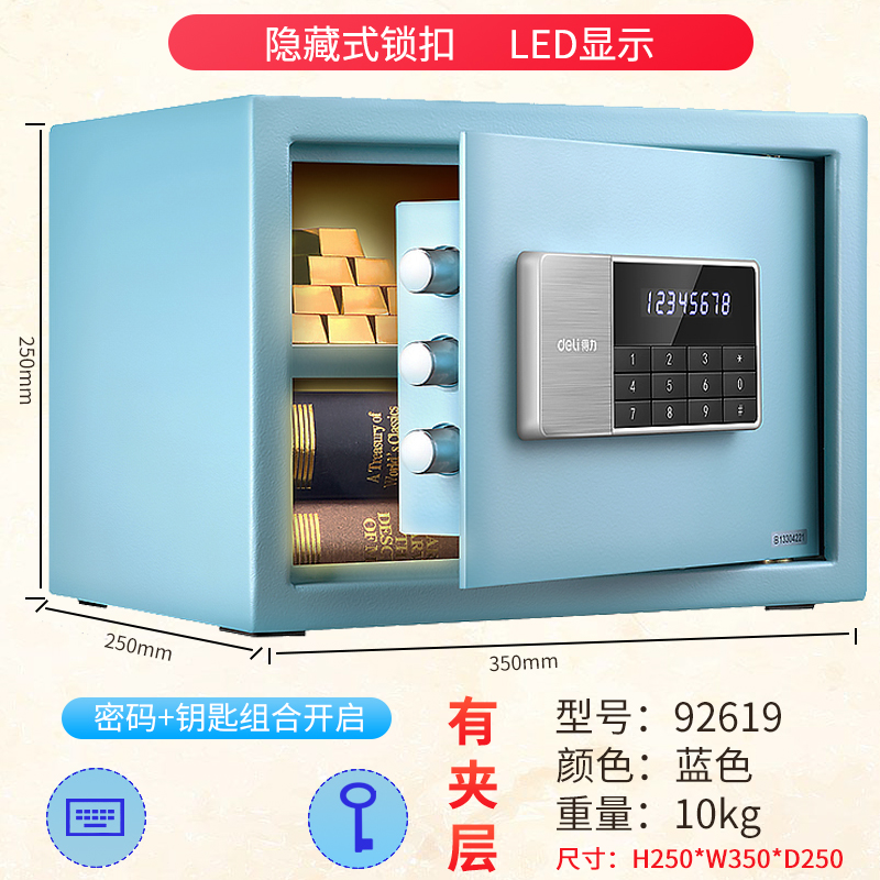 92619 SKY BLUE / ELECTRONIC PASSWORD / KEY