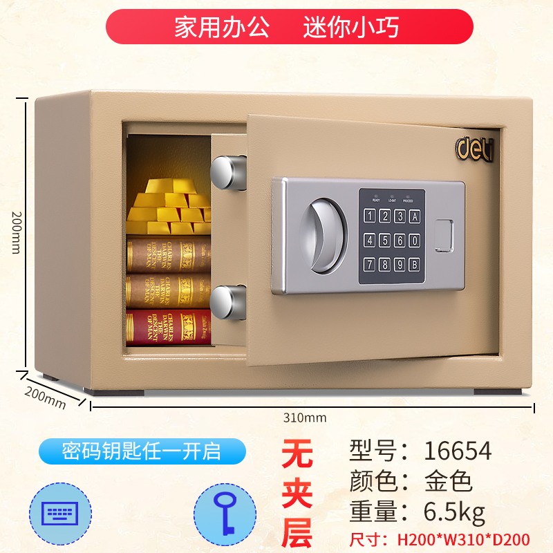 16654 GOLD / ELECTRONIC PASSWORD / KEY
