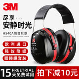 3M soundproof earmuff sleep professional anti-noise student learning sleep earphone industrial noise reduction mute artifact