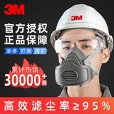 3M dust mask labor protection gas easy breathing mouth nasal mask anti-industrial dust mouth grinding coal mine gray powder mask