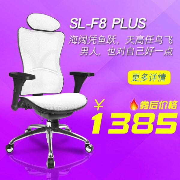 松林 享耀家 SL-F8 人体工学椅电脑椅 天猫优惠券折后¥1385包邮(¥1820-435)2色可选