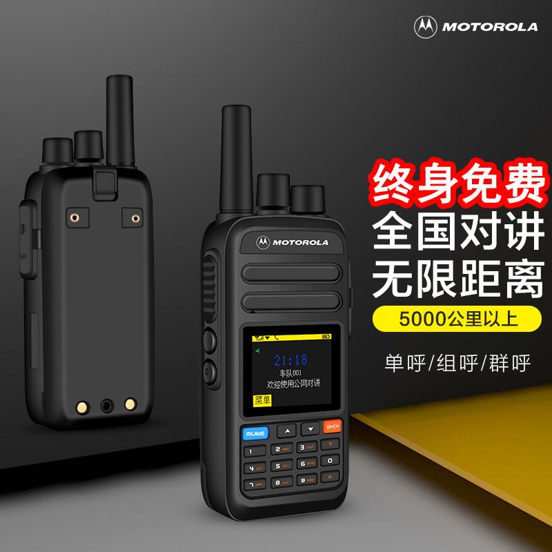 Motorola полностью Национальная карта рации не ограничивается 5000 километрами от команды наружного портативного двойного режима