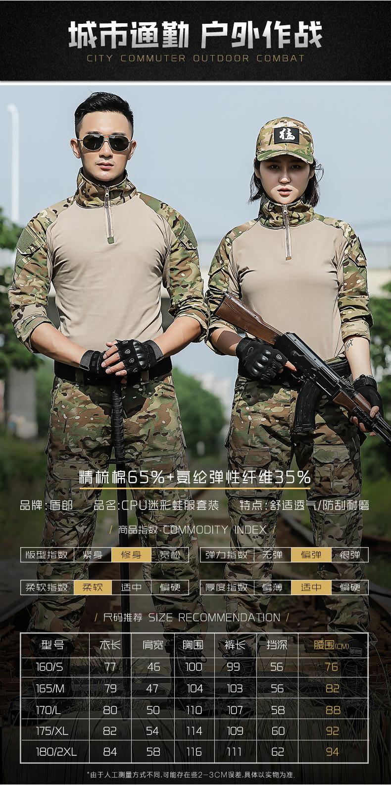 户外战术蛙服迷彩服套装男特种兵军装女CS野战服修身作训服作战服