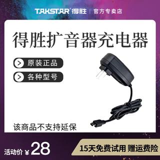 Адаптеры питания, аккумуляторы,  Takstar/ получить победа адаптер E6E188ME8ME180ME128E220 расширять амортизаторы источник питания зарядное устройство, цена 251 руб