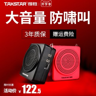 Takstar / win E188 small bee megaphone teacher special wireless megaphone microphone teacher Class lesson teaching user outside guide high power portable Desheng speaker