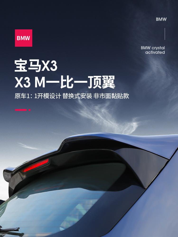 BMW nouveau X3 haut aile queue X3M Tonnerre édition apparence spéciale G08G01 accessoires aileron arrière modification 2021 modèles