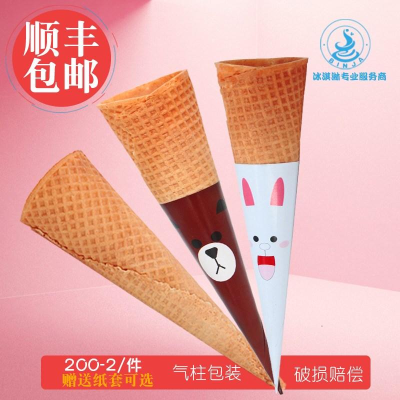 冰激凌机用饼华夫雪糕甜筒家用脆皮壳商用冰淇淋蛋筒摩天脆脆包邮