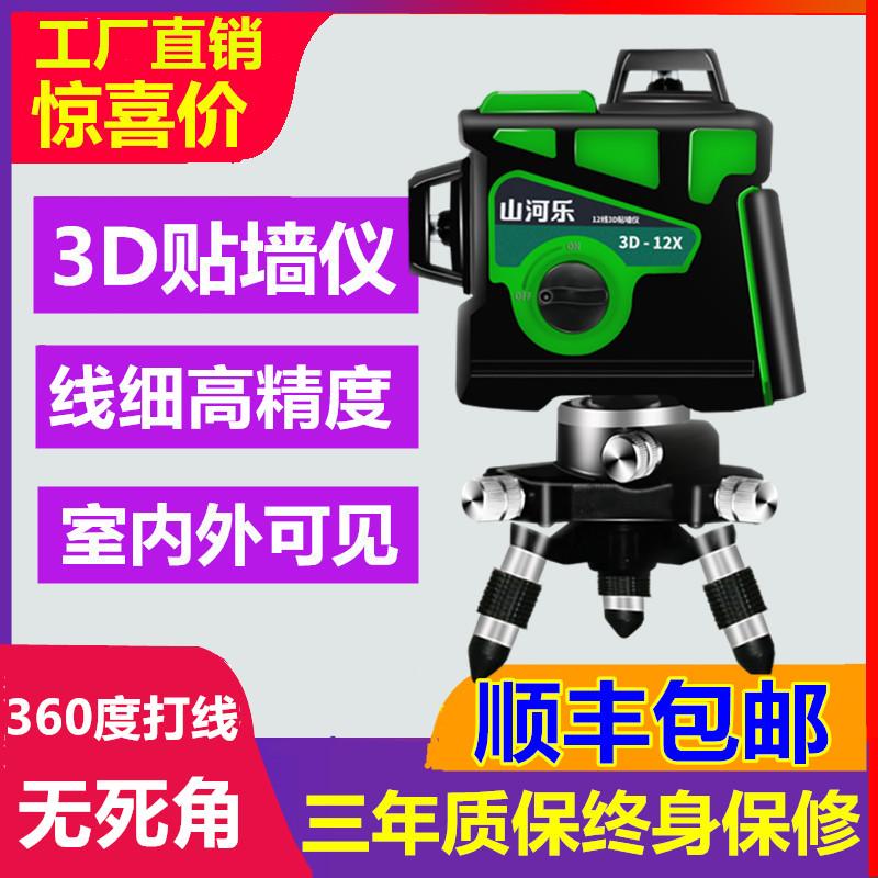 12线绿光水平仪红外线8线蓝光3D高精度强光自动打线贴墙仪平水仪