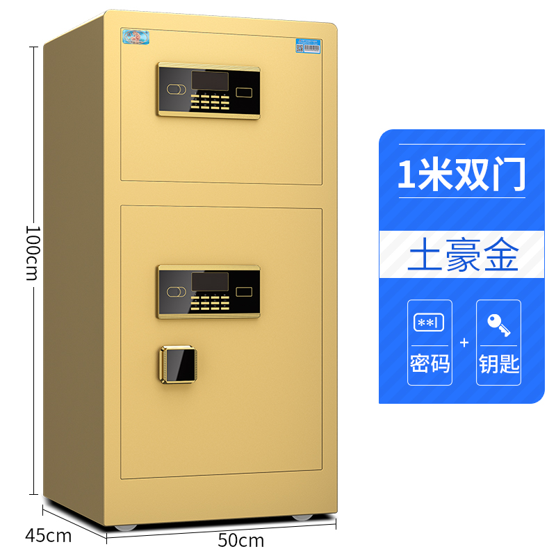 1 METER DOUBLE DOOR LOCAL GOLD (ELECTRONIC PASSWORD + KEY)