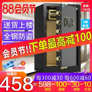 Tiger safe 60 / 70 / 80cm1 meter high household burglar proof safe office small all steel fingerprint password invisible family large office file safe bedside cabinet into wardrobe