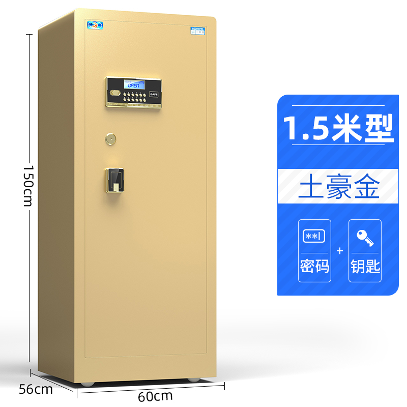 1.5M SINGLE DOOR LOCAL GOLD (ELECTRONIC PASSWORD + KEY)