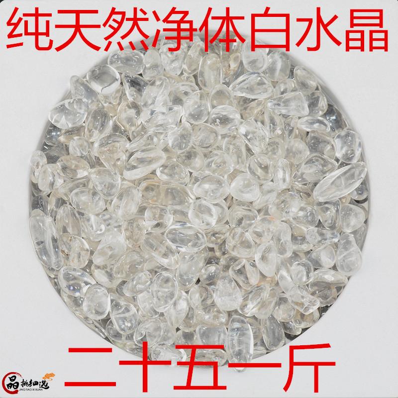 纯天然净体白水晶供佛消磁手链极品碎石鱼缸花盆造景供曼扎