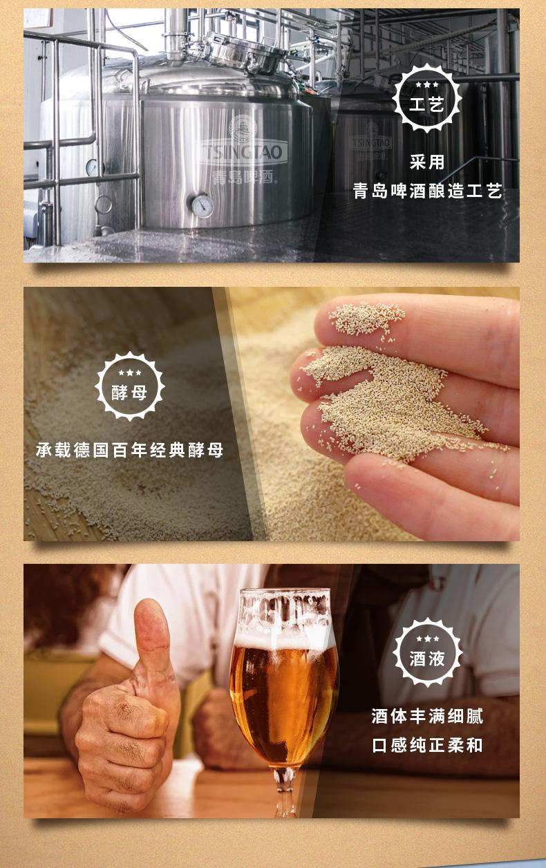 青岛啤酒 9度大白鲨啤酒 330*24听 图2