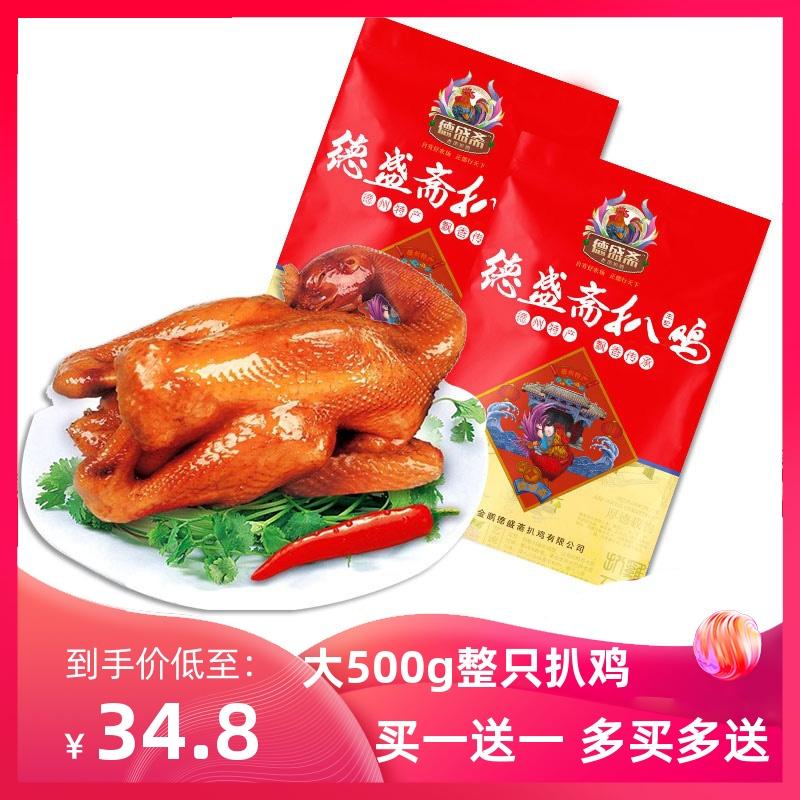 【德胜斋】德州脱骨扒鸡500克买一送一发2只