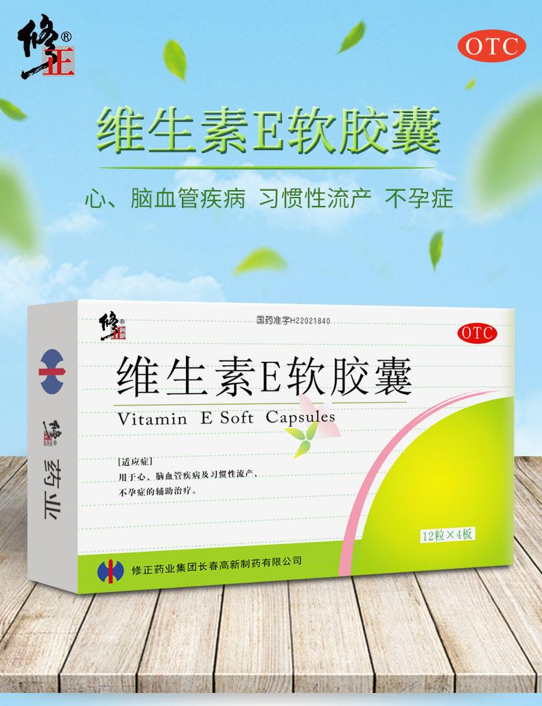 修正 天然维生素E软胶囊 48粒盒装 天猫优惠券折后¥9.9包邮(¥49.9-40)