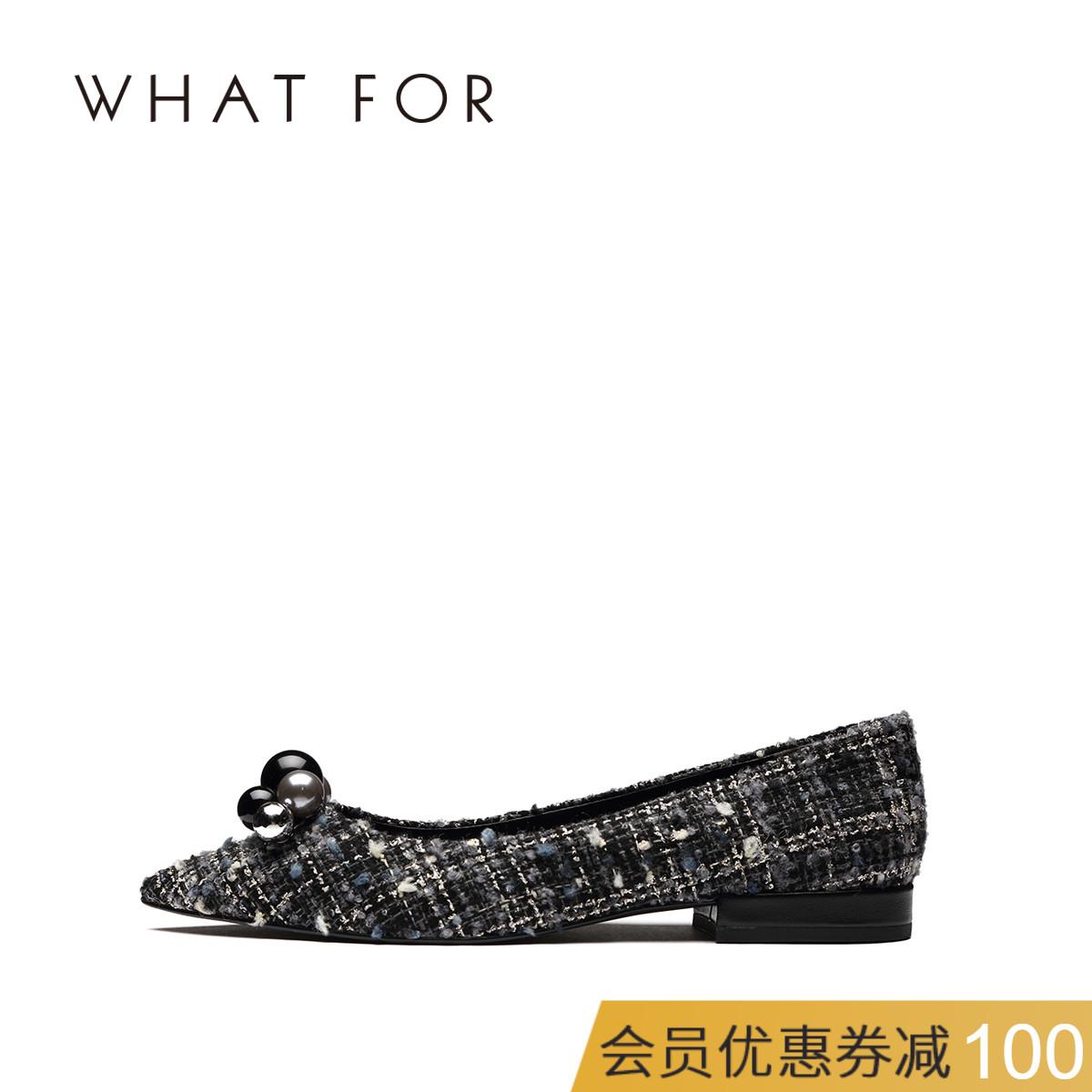 WHAT FOR2018秋季新款羊皮漆皮時尚珍珠淺口尖頭低跟平底鞋女單鞋