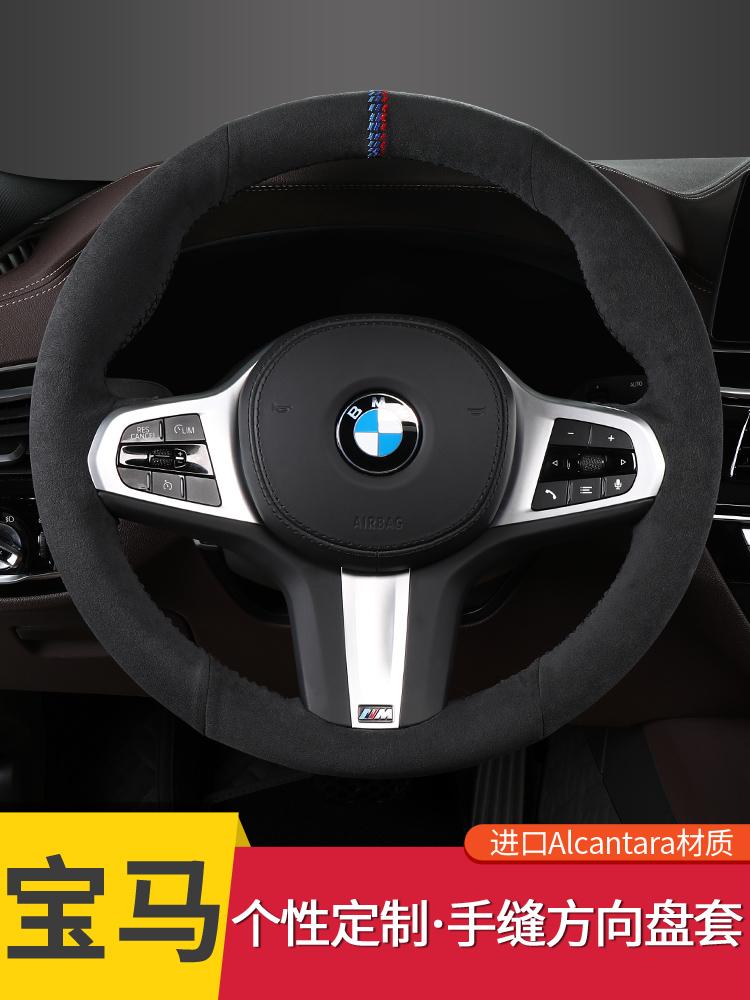 The Alcantara car steering wheel sleeve is suitable for BMW X6 series X2 series x3 series x5 series 7 series hand-stitched fur