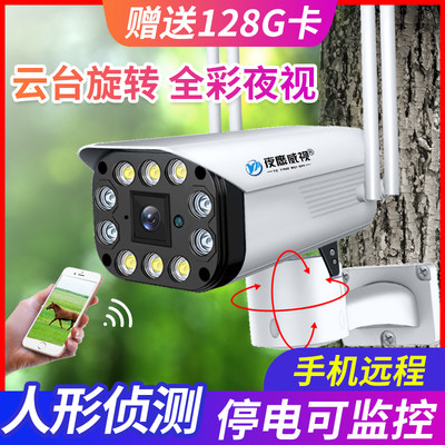 Wireless camera wifi mobile phone remote outdoor monitor HD night vision home kit outdoor waterproof probe