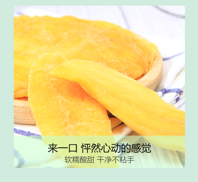 【李雷与韩梅梅】厚切芒果干*3袋