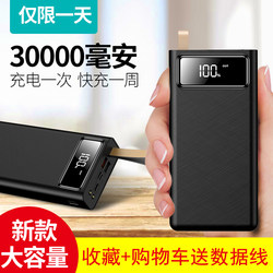 30000 mAh large capacity charging treasure portable mobile power customized applicable to Apple Huawei Xiaomi mobile phone