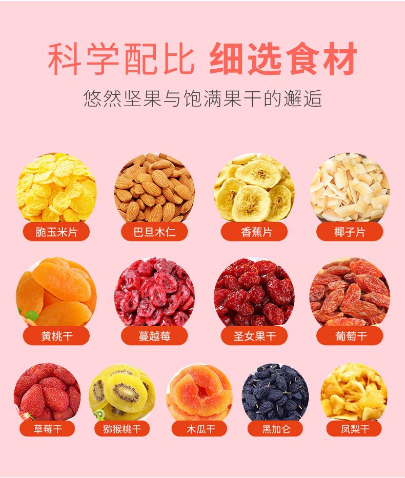 水果坚果燕麦片早餐即食冲饮无糖无脱脂速食懒人冲泡营养食品2斤商品详情图