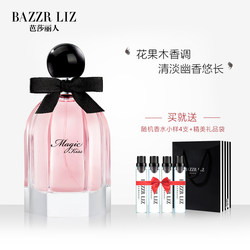 Ms. Basha Li miracle man kiss lasting light fragrance fresh floral and fruity girl student counter genuine gift